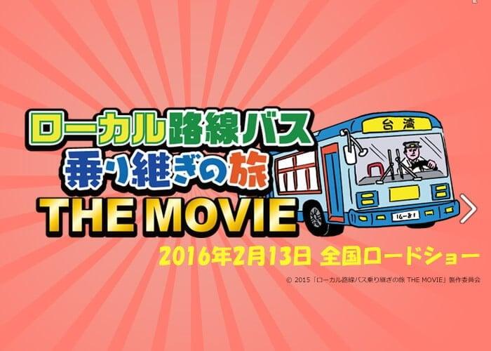 4k-localbus-movie