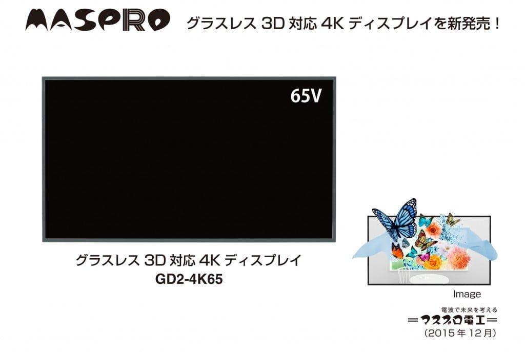 GD2-4K65