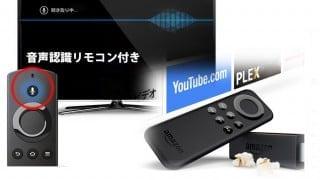 9/22までAmazonのFire TVシリーズが20%OFF!700円分のクーポン貰える!