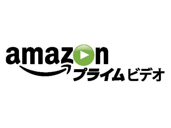 Amazonプライムビデオはとってもお得なサービス メリット一覧