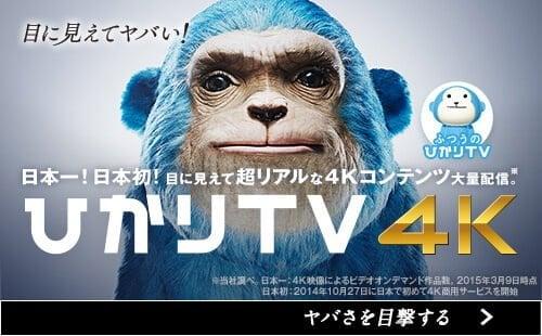 【2015/12/24更新】日本初のHDR対応コンテンツ配信を開始した「ひかりTV 4K」とは