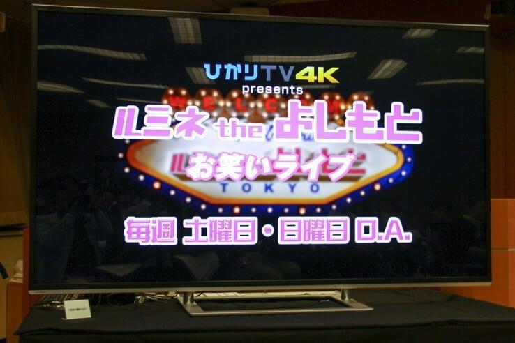 ひかりTV 4Kで「ルミネ the よしもと」のお笑いライブ