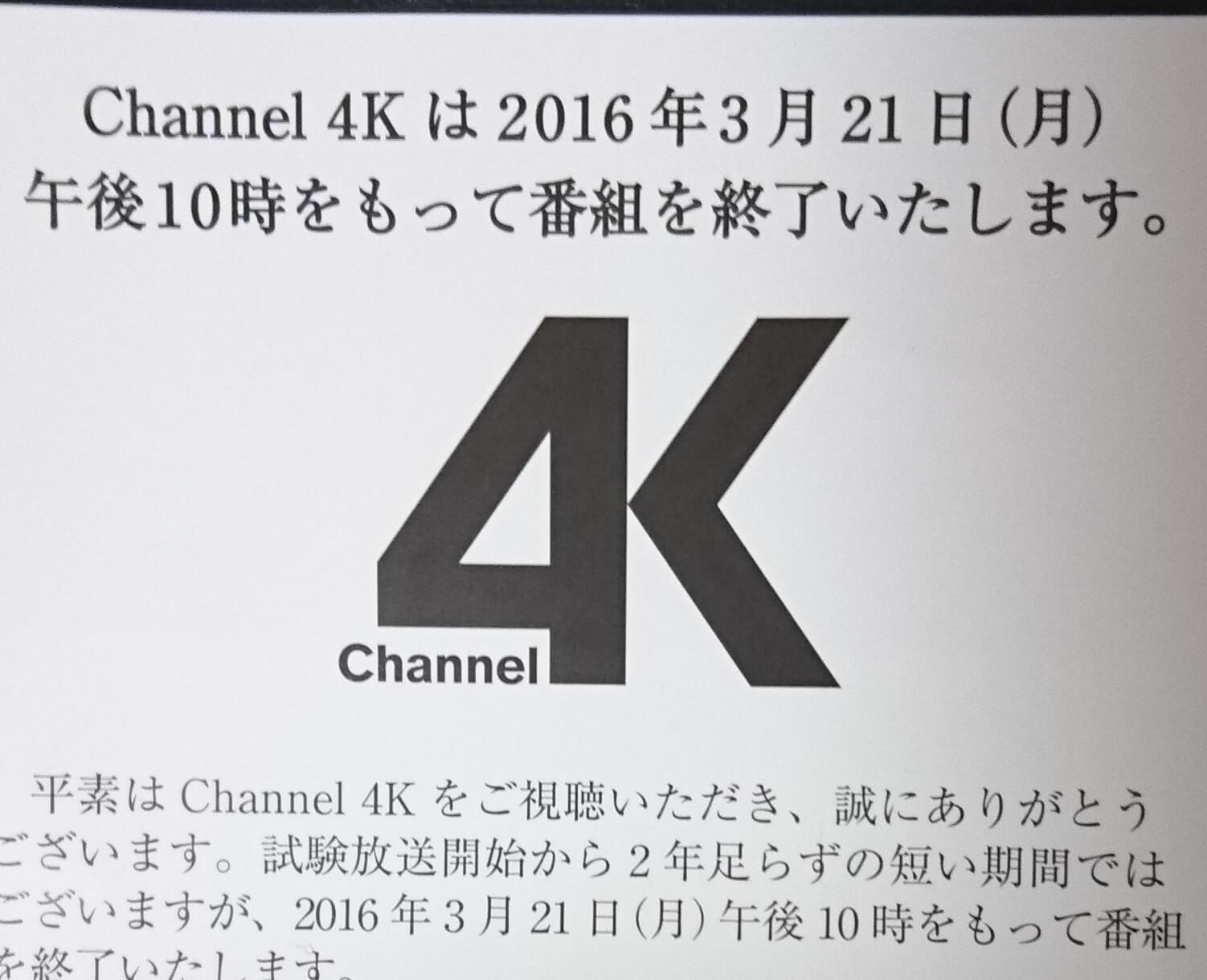「Channel 4K」終了のお知らせが来た!