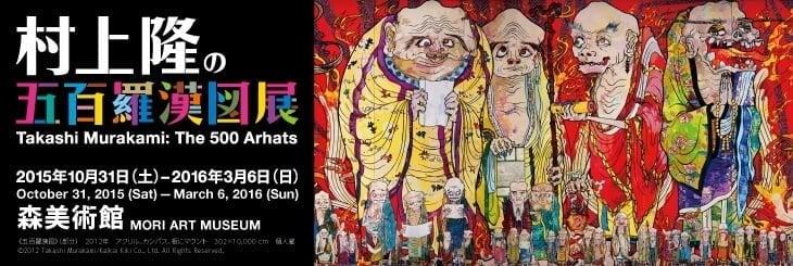 村上隆のサイン会と全長100mの『五百羅漢図』を4K映像体験!