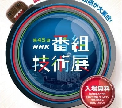 "NHKが放送技術を直接""見て・触れて・知って""を体感できるイベント第45回「番組技術展」を開催!"