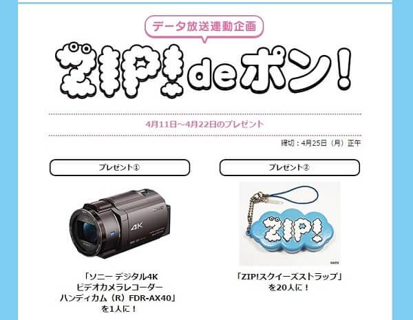 zip-present