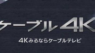 2016年8月11日と15日 「ケーブル4K」初 4Kによる生中継!!特別番組も!
