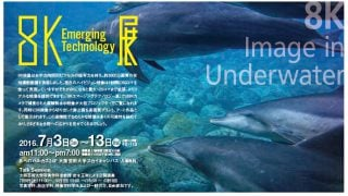 あべのハルカス大阪芸術大学スカイキャンパスにて「8Kエマージングテクノロジー展」開催