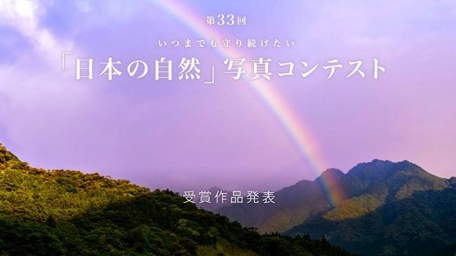 SONY 4K「日本の自然」写真コンテスト受賞作が日本を巡回 近くの会場に出かけよう!