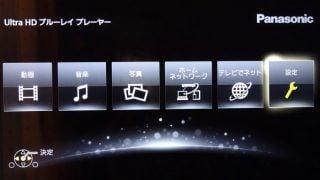 購入した Panasonic Ultra HD Blu-ray プレイヤー「DMP-UB900」ってキレイなの?