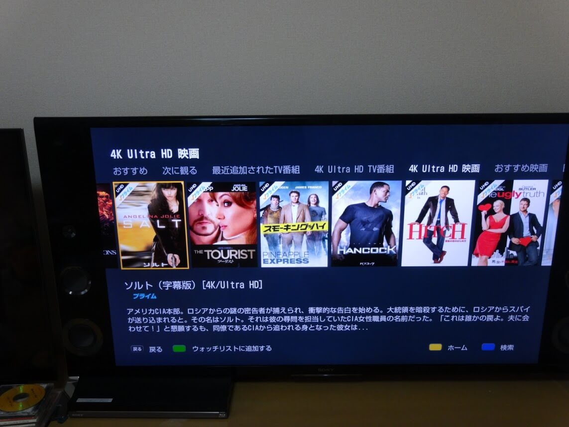 Amazonプライムビデオの4K Ultra HD 映画は何作品あるの?