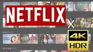 2016年8月現在、NetflixのHDRコンテンツは何?まだ「火花」は未対応・・・