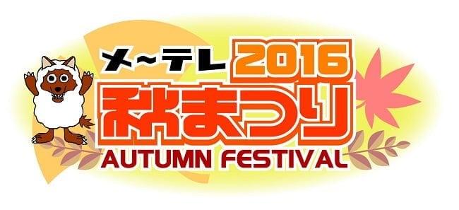 「Hybridcast」 を使った4Kライブストリーミングイベントを「メ~テレ秋まつり2016」で開催