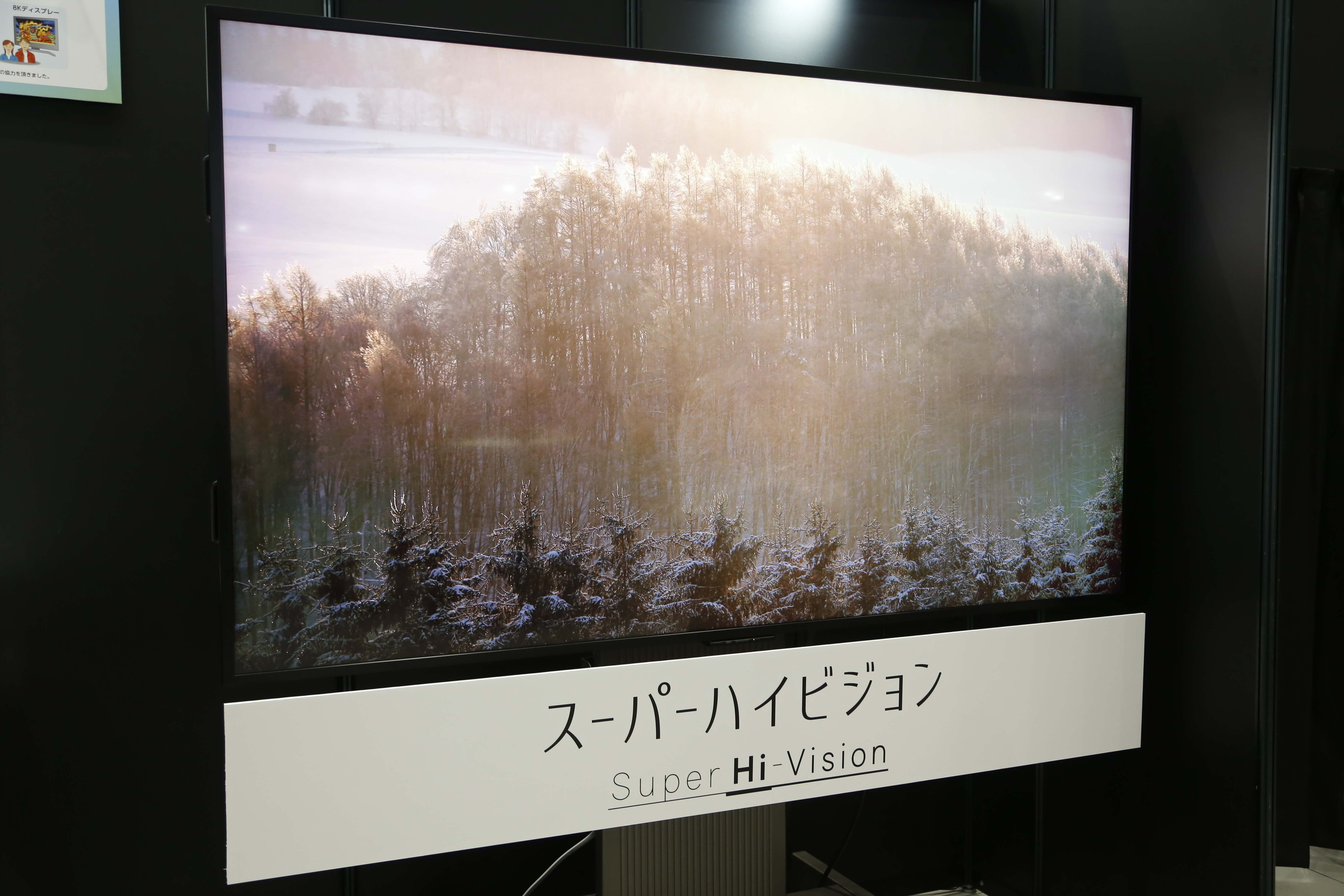 8K実用放送(スーパーハイビジョン)普及へのカギは、ケーブルテレビ伝送?