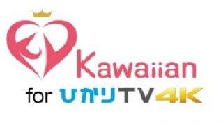 2016年12月1日,ひかりTVオリジナル「Kawaiian for ひかりTV 4K」放送開始
