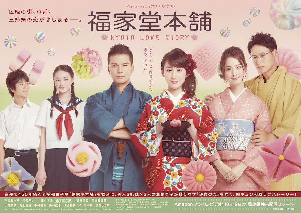 10月19日『福家堂本舗–KYOTO LOVE STORY–』、Amazonプライム・ビデオにて4Kで配信開始。