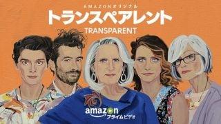 Amazonオリジナル4K作品『トランスペアレント』10月7日 シーズン3を開始!
