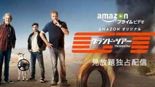 Amazonプライム・ビデオ 4K「The Grand Tour」は、スピード感あって最高だ!