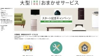 12/4までAmazonプライム会員1000円引。大型TVの組立・設置料金無料!