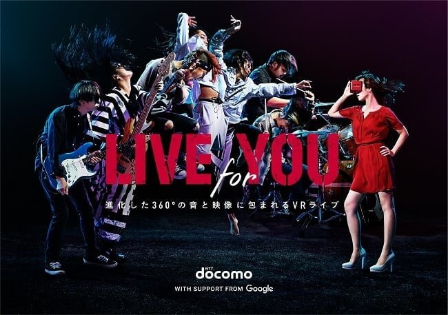 12月15日から、東京スカイツリーでドコモ「LIVE for YOU」イベント開催