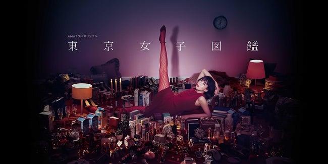 4KのAmazonオリジナル・ドラマ『東京女子図鑑』は面白い!女性の生態がわかる!