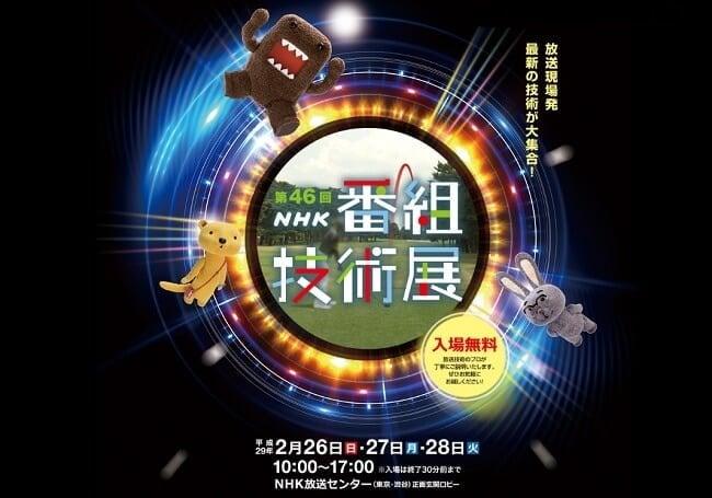 """第46回「NHK番組技術展」放送技術を""""見て・触れて・知って""""を体感!無料で開催。"""