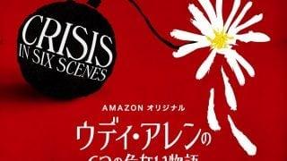 Amazonビデオから『ウディ・アレンの6つの危ない物語』4K で配信開始!感想は?