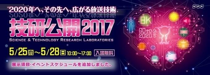 待ちに待ったNHK技研イベント「技研公開2017」今年は何を見に行く?