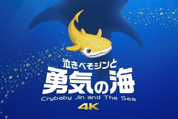 ソニー・エクスプローラサイエンスにて、4Kコンテンツ『泣きべそジンと勇気の海』を公開!