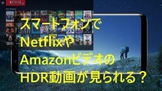 もうすぐNetflixはモバイルデバイスでも「HDRビデオ」をサポート開始する!!
