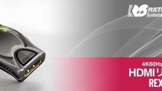 ラトックスから、4K60Hz・HDCP2.2・HDR映像に対応したコンパクトなHDMIリピーター発売