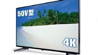 ドン・キホーテのプライベートブランドから、初の4K対応50型テレビ発売!!54,800円+税