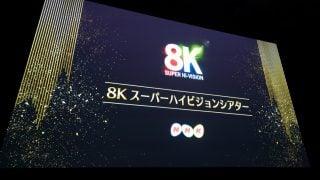 NHKで「8Kスーパーハイビジョンシアター」の観覧者を募集中。大相撲LIVEと草間彌生のドキュメンタリーが見どころ。