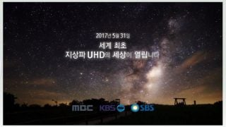 韓国が2017年5月31日 地上波による4K(UHD)本放送を世界初で開始
