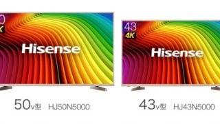 ハイセンスジャパンからVOD強化の4Kテレビ登場!価格は9-10万円