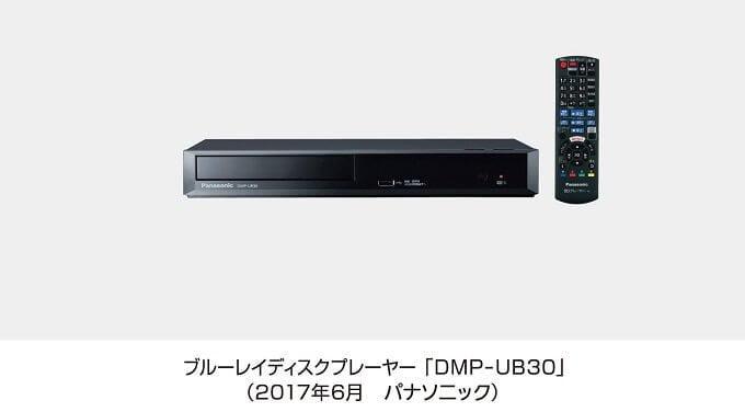 Panasonic、4K Ultra HD ブルーレイ再生モデル「DMP-UB30」発売