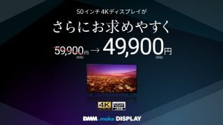 なんと6月15日から10,000円引き!!DMMの50インチ 4Kディスプレイ 「DME-4K50D」