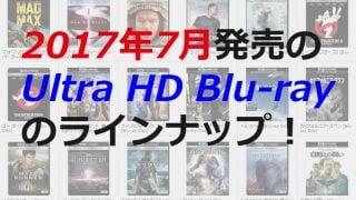 2017年7月発売 Ultra HD Blu-rayのソフトは何がある?? 7月26日には「君の名は。」も発売される
