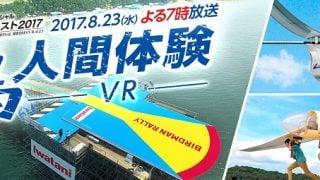「鳥人間コンテスト2017」放送もすぐ!一足早く8K・VRカメラ「Insta 360 Pro」のVR動画を体験しよう!