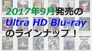 2017年9月発売 気になるUltra HD Blu-rayのソフトは何?? 猿の惑星作品が追加される!!