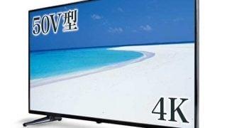 ドン・キホーテ  激安4Kテレビ第2弾!「LE-5060TS4K」価格は据え置き5万4800円