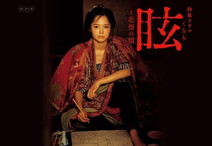 9月18日、NHK総合 夜7時30分~放送 4Kで撮影『眩(くらら)~北斎の娘~』