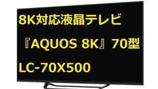 """シャープ 世界初の8Kテレビ「AQUOS 8K """"LC-70X500"""" 」はどんなテレビなの?"""