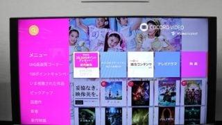 COCORO VIDEO対応『AQUOS 4K』買って、ビデオマーケットに加入で、2万ポイントGET!!