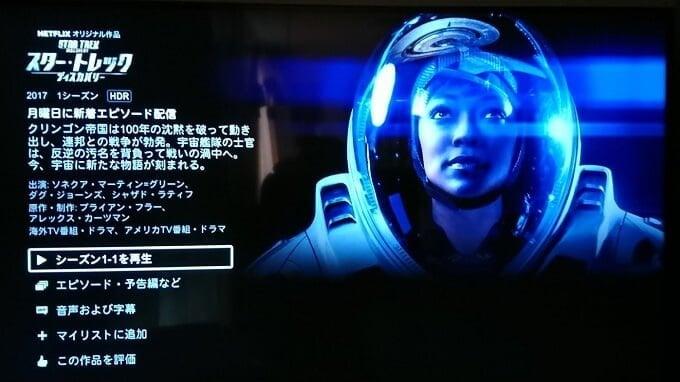 Netflix HDR対応「スタートレック・ディスカバリー」は面白い!