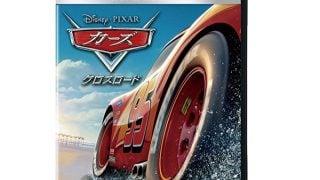 11月22日、ディズニー/ピクサー初4K Ultra HD Blu-ray『カーズ/クロスロード』発売!