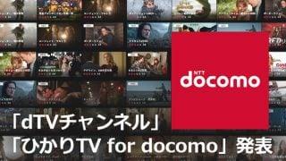 NTTドコモ「dTVチャンネル」4K/HDR対応VOD「ひかりTV for docomo」発表
