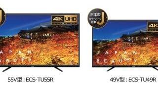 ノジマ オリジナル 4Kテレビ、初回3日で完売!!どんな4Kテレビなのか?