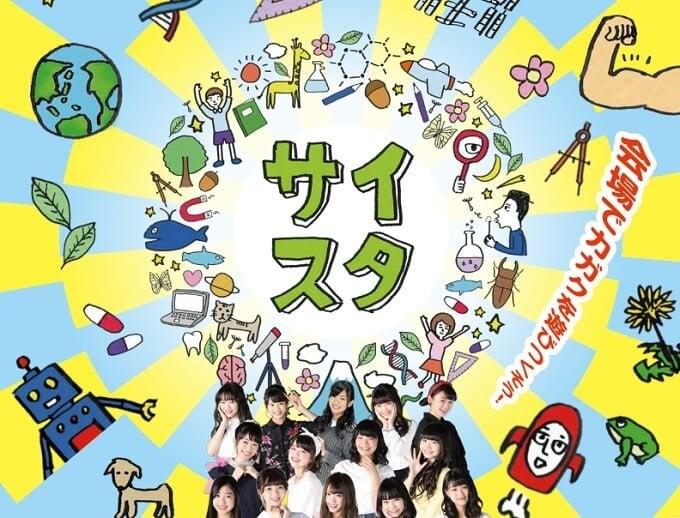 10月21日・22日「NHK サイエンス スタジアム 2017」開催 8KやVRを子供と楽しもう!