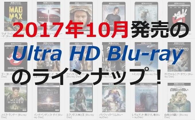 2017年10月発売のUltra HD Blu-rayソフト一覧。お勧めは「ワイルド・スピード ICE BREAK 」